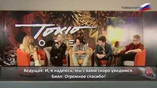 Tokio Hotel - И-вью для EXA TV (с русскими субтитрами)