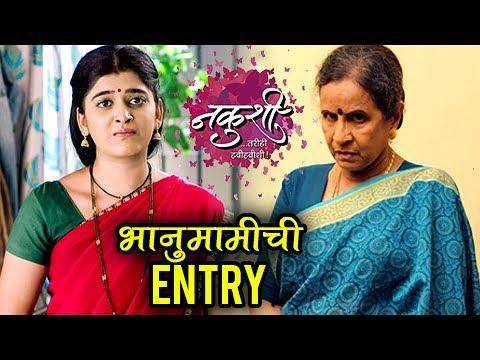 Bhanu Mami's Entry in Nakushi | Marathi Serial on Star Pravah | Upendra Limaye & Prasiddhi Kishor