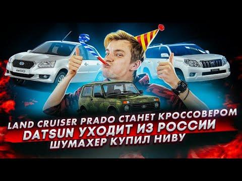 Prado будет кроссовером   Datsun всё   Шумахер купил Ниву
