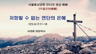 """2020년 9월 20일 주일 2부 예배 """"서울…"""