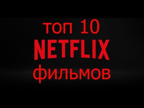 Топ 10 фильмов от NETFLIX