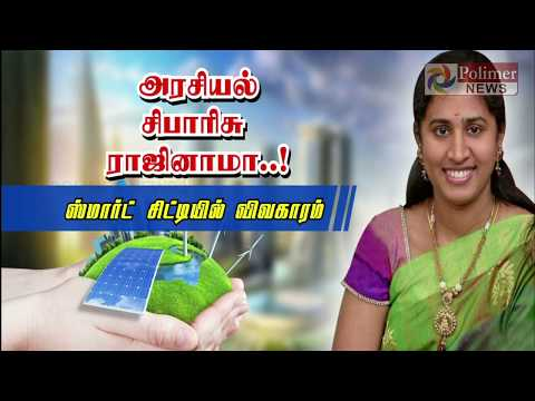 Coimbatore Smart City CEO Suganya resigns | Polimer News