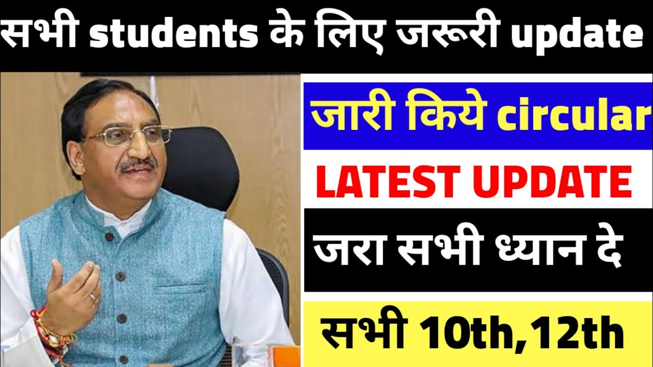 CBSE LATEST NEWS UPDATE 2020|LATEST CBSE NEWS FOR CLASS 10TH AND 12TH|CIRCULAR BY CBSE|CBSE NEWS