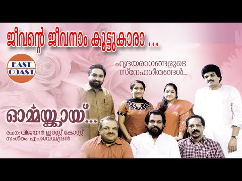 Jeevante Jeevanaam with Lyrics | Ormakkai ( Ninakkai Series) | Sujatha