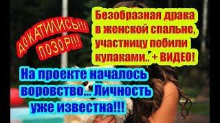 Дом 2 Новости 2 Октября 2018 (2.10.2018) Раньше Эфира