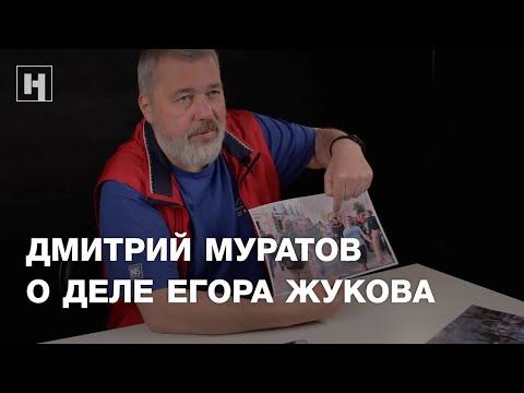Дмитрий Муратов о деле Егора Жукова и заговоре спецслужб