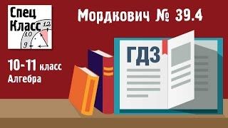 ГДЗ Мордкович 10-11 класс. Задание 39.4 - bezbotvy