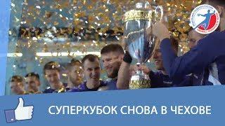 Суперкубок снова в Чехове