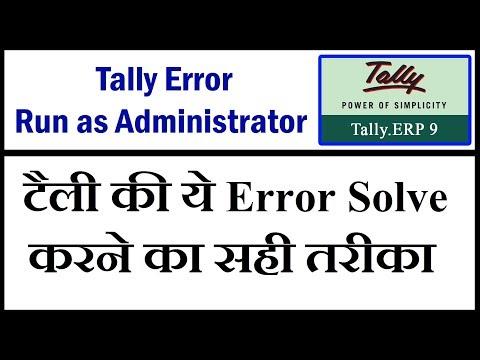 Resolve Tally Error Run as Administrator || Tally ERP 9 Error Solution (Run as Administrator)