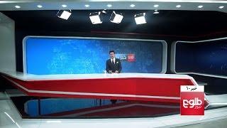 TOLOnews 10pm News 24 February 2017 / طلوع نیوز، خبر ساعت ده، ۰۶ حوت ۱۳۹۵