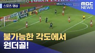 [스포츠 영상] 불가능한 각도에서 원더골! (2021.09.23/뉴스데스크/MBC)