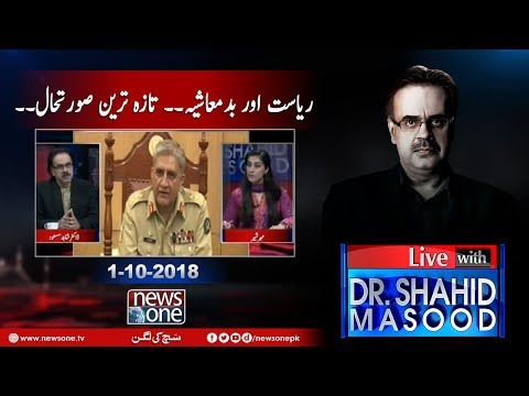 Live with Dr.Shahid Masood   1-October-2018   Pm Imran Khan   Core Commander conference