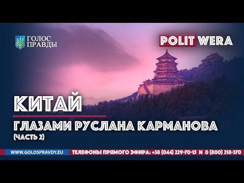 Китай глазами Руслана Карманова (часть 2)
