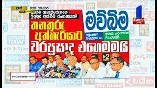 Siyatha Paththare | 06.06.2019 | Siyatha TV Thumbnail