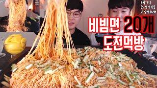 [도전먹방] 메밀비빔면 20개 10,700kcal 도전먹방 간단히20분컷 ㅎㅎ#Mukbang #먹방떵개  Social eating (16.08.19)