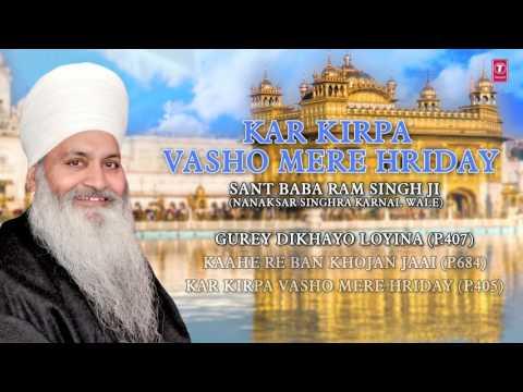 Shabad Gurbani : Kar Kirpa Vasho Mere Hriday (Jukebox) | Sant Baba Ram Singh Ji | T-Series