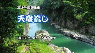 福田こうへい - 天竜流し