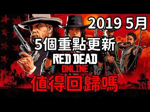 Baixar RedDead 2019 - Download RedDead 2019 | DL Músicas
