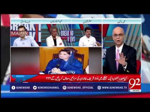Breaking Views With Malick - 08 April 2018 - 92NewsHDPlus