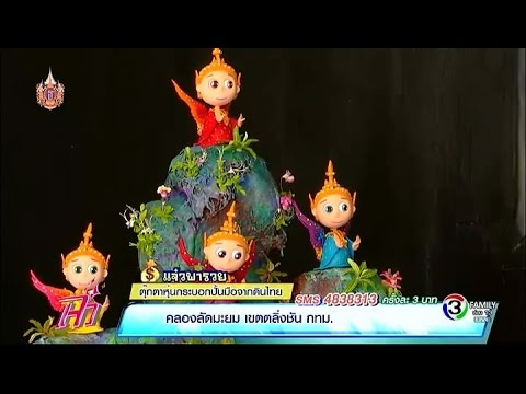 แจ๋วพารวย | ตุ๊กตาหุ่นกระบอกปั้นมือจากดินไทย | 06-03-58