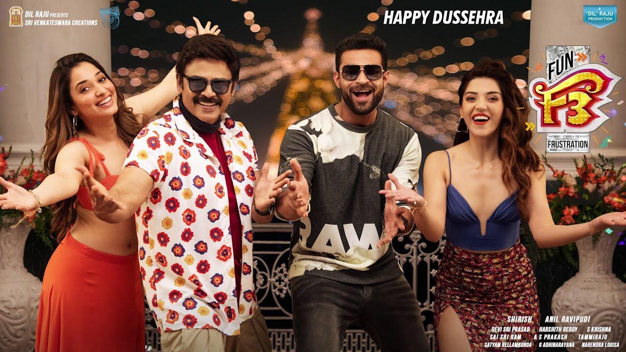 F3 Fun Dose - Dussehra Wishes | Venkatesh, Varun Tej | Anil Ravipudi | Dil Raju