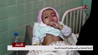 الأزمة الإنسانية في اليمن و واقعية التحذيرات الأممية  | تقرير يمن شباب