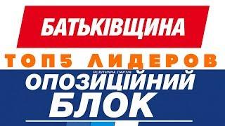 Пятёрка лидеров в списках партии Оппозиционный блок и Батькивщина. Кто они