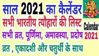 Calendar 2021   hindu calendar 2021 vrat tyohar list   hindu panchang calendar 2021 screenshot 2