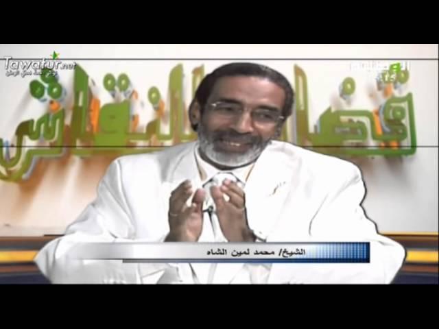 قضايا للنقاش مع الشيخين محمد ولد حمينا و محمد لمين الشاه  حول الإحتفال بموعد العيد النبوي