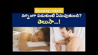 నగ్నంగా పడుకుంటే ఏమవుతుంది?  | Are you sleeping naked ? | Lifetv telugu