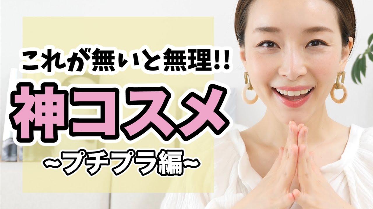 【無いと無理】絶対欠かせない溺愛神コスメ〜プチプラ編〜