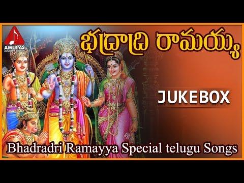 Lord Sri Rama Telugu Songs | Bhadradri Ramudu Special Telugu Songs | Audio Jukebox