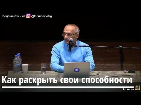 Как раскрыть свои способности Торсунов О.Г. 01 Тюмень 19.04.2019