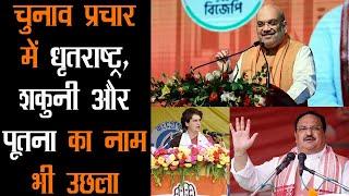 Assam में आतंकवाद का नंगा नाच बंद कियाः Shah । Priyanka ने कहा- BJP को धृतराष्ट्र और शकुनी चला रहे