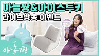 아놀짱x아이스투키 유아 감성가구 라이브방송 특별혜택!
