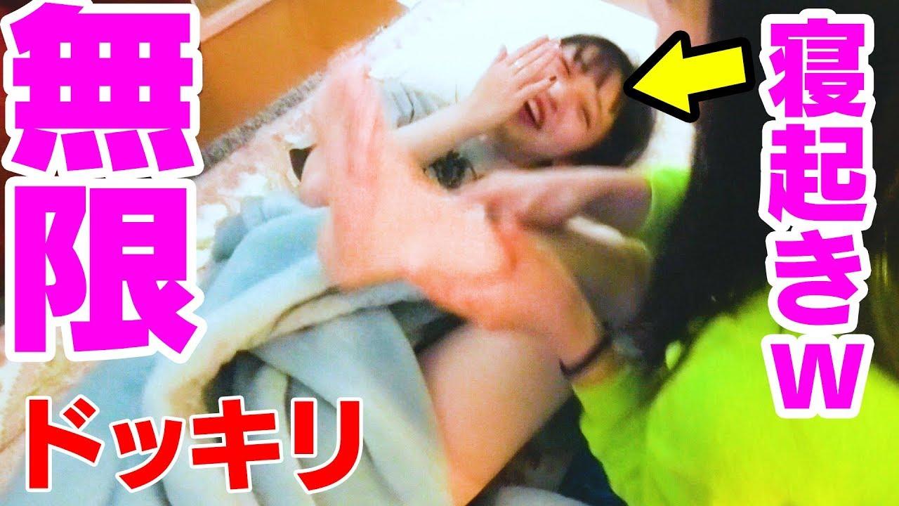 【ドッキリ】寝起きリベンジドッキリ!みさきが遂にれなぱんに逆襲!