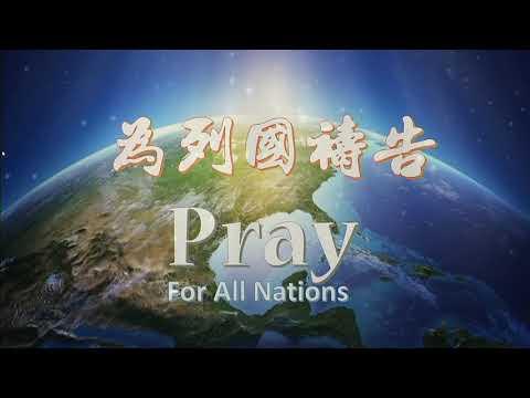 20200412【為列國禱告.先知性敬拜禱告】張哈拿牧師Pray For All Nations Prophetic Worship And Prayer-Pastor Hannah Chang