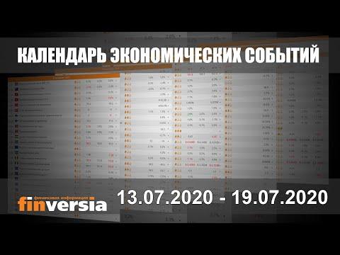 Календарь экономических событий. 13.07.2020 - 19.07.2020 от Finversia.ru