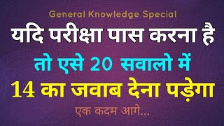 GK | परीक्षा में पास होना चाहते हैं तो ऐसे सवालों के जवाब देना पड़ेगा | Zero Se Genius Tak!