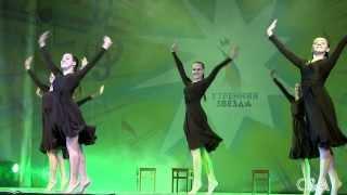 Modern Dance Современный танец Утренняя звезда Подольск Браво Королев