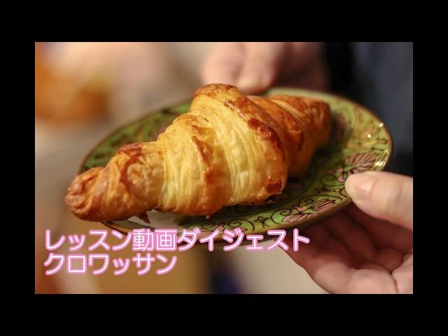 【レッスン動画ダイジェスト】クロワッサン