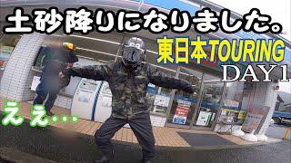 【東日本】初日からやられました。Mi-RIDERの東日本TOURING始動!【モトブログ】