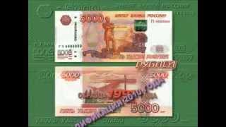 Банкнота Банка России номиналом 5000 рублей