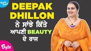 Deepak Dhillon ਨੇ ਸਾਂਝੇ ਕਿੱਤੇ ਆਪਣੀ Beauty ਦੇ ਰਾਜ | Beauty Squad | Latest Beauty Videos 2018
