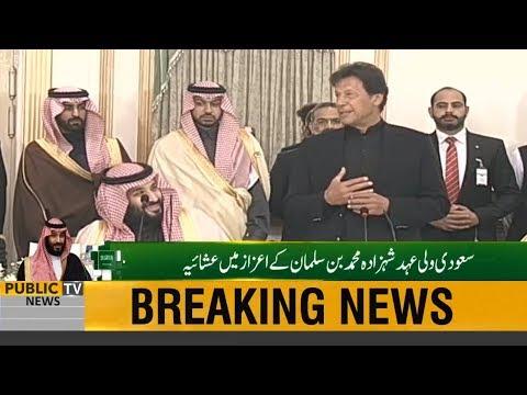 PM Imran Khan Speech at dinner hosted in honour of Saudi Crown Prince Muhammed Bin Salman