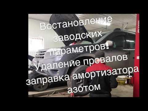 Ремонт амортизаторов стоек автомобиля