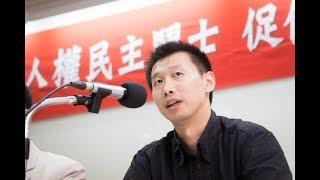 明镜专访 | 王中义:大陆异议人士逃到台湾后的命运(20170608)
