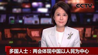 [中国新闻] 多国人士:两会体现中国以人民为中心 | CCTV中文国际