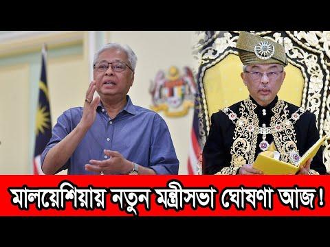 কারা হচ্ছেন মালয়েশিয়ার নতুন হর্তাকর্তা? জানা যাবে আজ। Malaysia International News.