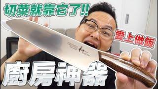 超利三星刃物NAGOMI刀具組入手!以後做菜就靠它了《阿倫做料理》